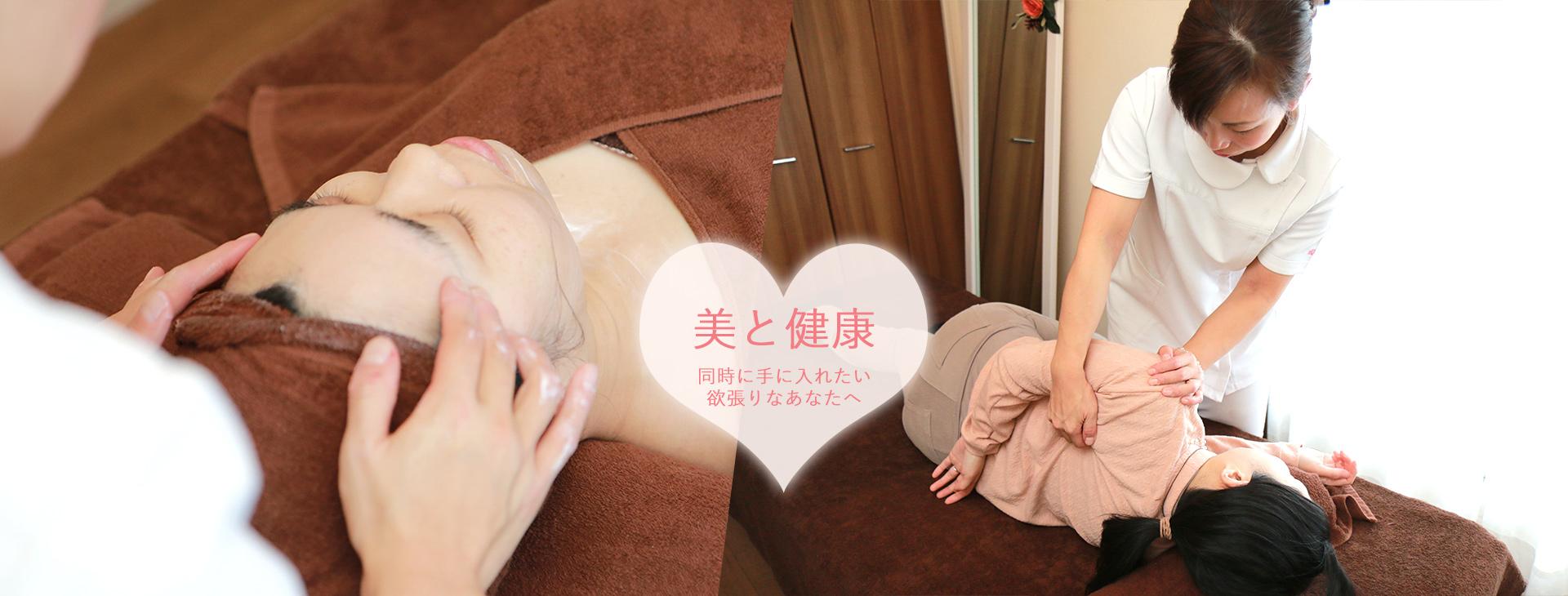 美容カイロ clover(クローバー)| 横浜市戸塚区にあるエステ+カイロプラティックの施術を行うプライベートサロン
